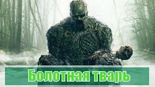 Болотная тварь / Swamp Thing (2019) 1, 2, 3, 4, 5, 6, 7, 8, 9, 10 серия / анонс, сюжет