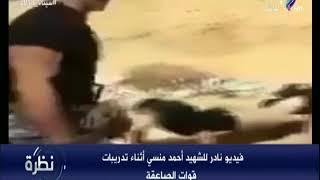 نظرة - حمدى رزق يعرض فيديو نادر للشهيد أحمد منسي أثناء تدريبات قوات الصاعقة