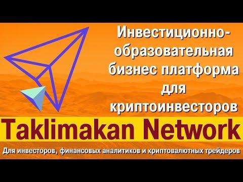 [BTC] Taklimakan Network - бизнес платформа для прокачки криптовалютных навыков