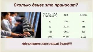 Смотри как Мой ПК зарабатывает сам 287 р  в час !  Обезбашенный пассивный доход в интернете без влож