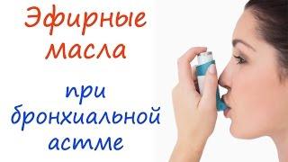 Ароматерапия при бронхиальной астме