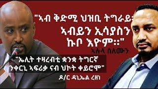 #Eritre #Ethiopia #AlulaSolomon #DanielRezene #MebrahtomTedla #BeyeneSemere ዘፍርሕ ኩነታት ኢትዮጵያን ከባቢኡን፡
