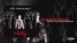notis sfakianakis kale mou aggele official audio release