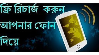 ►How to get Unlimited free Recharge in Android from BD | Unlimited free Recharge app 2017