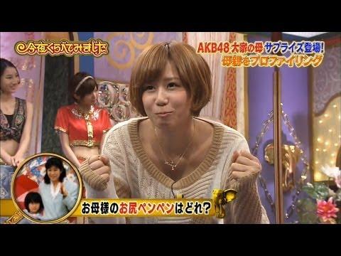 大家志津香 大堀恵 今<ら 13/11/26 お尻ペンペン 自宅公開 母親登場 AKB48
