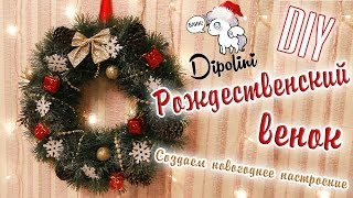 Новогодний рождественский венок своими руками | Christmas wreath DIY