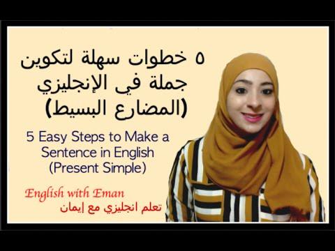 ٥ خطوات سهلة لتكوين جملة في الإنجليزي المضارع البسيط- تعلم انجليزي مع إيمان