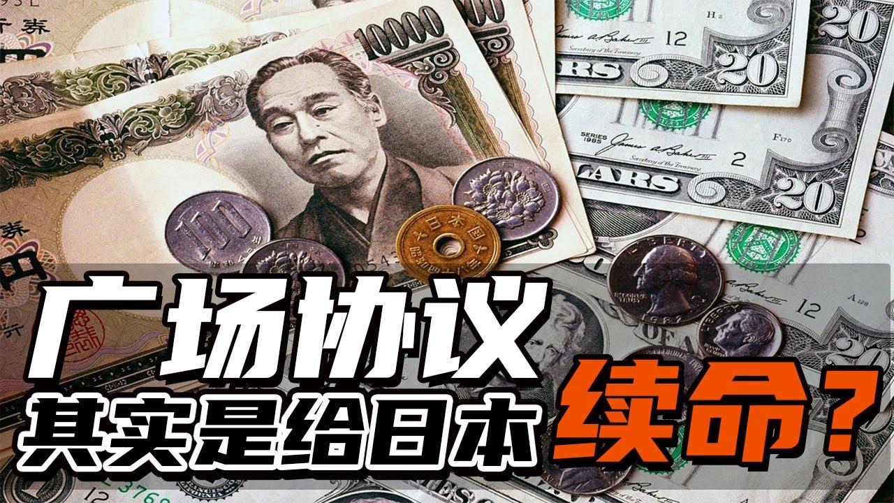 廣場協議全網良心解讀:它真的是日本停滯的罪魁禍首嗎?丨日本經濟危機