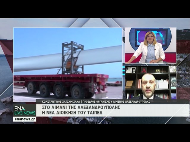 ΕΝΑ LIVE Στο Λιμάνι της Αλεξανδρούπολης η νέα διοίκηση του ΤΑΙΠΕΔ και η ανάπτηξη του λιμένα17 9 2021