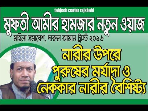 Bangla waz Amir Hamza-2016 দারুল আমান ট্রাস্ট- পাবনা- মহিলা সমাবেশ
