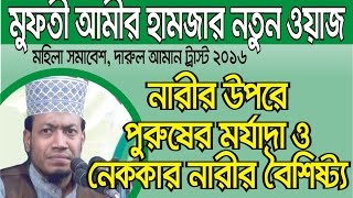 "Bangla Waj Mahfil 2018 ""পাবনা ।। মহিলা সমাবেশ ।। সতী নারীর বৈশিষ্ট কি কি।।""  Maulana Amir Hamza"