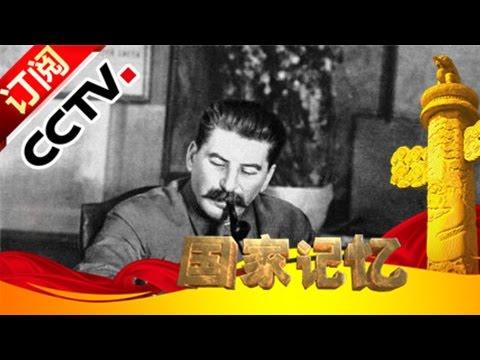 《国家记忆》 20161226 《1949毛泽东访苏》系列 第一集 来自斯大林的邀请| CCTV-4