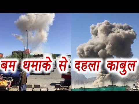 Kabul blast: Huge explosion hits Afghanistan capital, 67 dead | वनइंडिया हिंदी