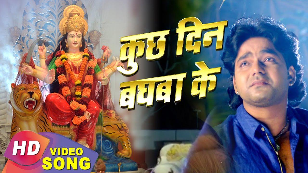 Download कुछ दिन बघबा के ( pawan singh) bhojpuri Bhakti Movie Song 2020