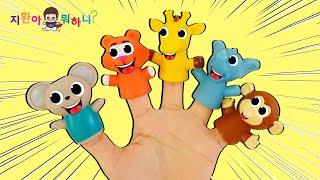 동물 핑거패밀리송 지환이랑 신나게 불러봐요 Sing along with Jihwan, the animal finger family.