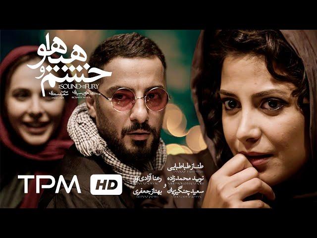 فیلم خشم و هیاهو | Film Irani Khashm o Hayahoo