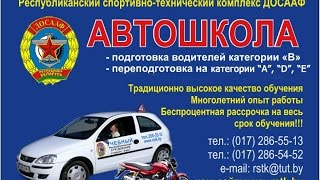 Автошкола РСТК ДОСААФ