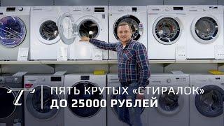 ТОП-5 стиральных машин до 25000 рублей (2018)