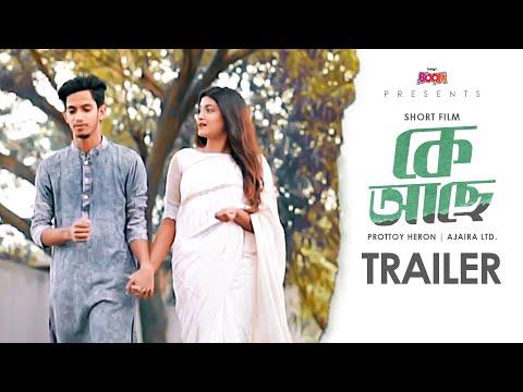 KE ACHE (কে আছে) | Prottoy Heron | Ajaira LTD. Short Film TRAILER