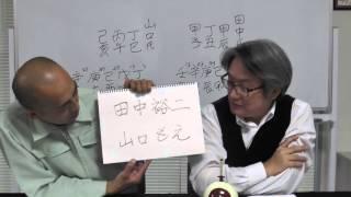 爆笑問題 田中裕二さんと山口もえさんを占う 【うらない君とうれない君...