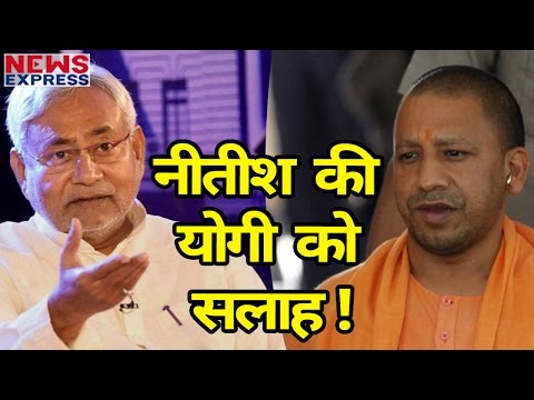 Nitish Kumar ने UP के CM Yogi Adityanath को दी है सलाह