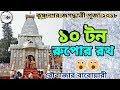 ক ষ ণনগর জগদ ধ ত র প জ ২০১৮ ১০ টন র প র রথ ব ব জ র ব র য় র স থ ৫০ ক জ স ন krishnanagar