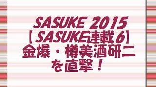 SASUKE2015【SASUKE連載6】金爆・樽美酒研二を直撃! TBS系で7月1日(水)...