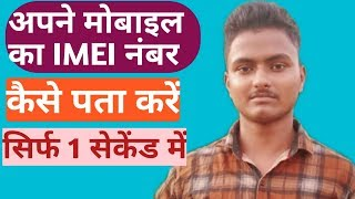 Apne mobile ka IMEI Number kaise pata kare ।। How to know your mobile IMEI number