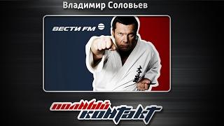 Полный контакт с Владимиром Соловьевым (08.02.17). Полная версия