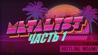 Hotline Miami | Сюжет НЕ_Вкратце