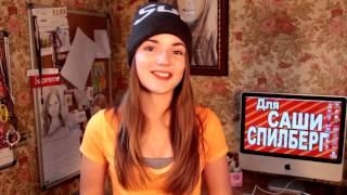 3 удаленных видео Саши Спилберг