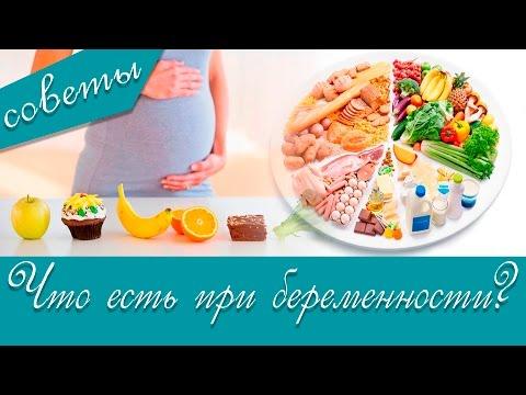 ПИТАНИЕ БЕРЕМЕННОЙ. Меню беременной