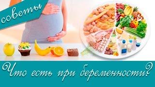 Что есть при беременности? Правильное питание во время беременности. Беременность тело.