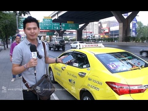 พิสูจน์เรื่องจริง : แอพฯเรียกแท็กซี่แก้ปัญหาปฏิเสธผู้โดยสาร - Springnews