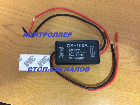 Смотреть онлайн Интересный  контроллер стробоскоп стоп-сигналов(авто).