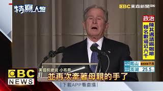 老布希國葬場面莊嚴 全球元首政要齊聚送別