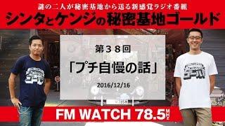 FM WATCH 78.5MHz にて毎週金曜夜11時から絶賛放送中! http://www.face...