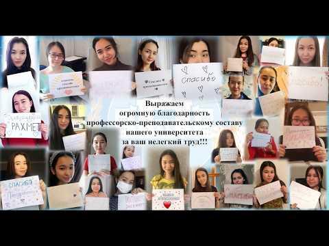 Видео: Благодарность профессорско-преподавательскому составу от студентов факультета сестринского дела