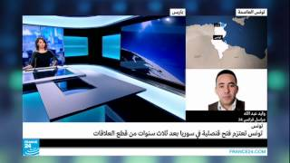 تونس تعتزم  فتح قنصلية في سوريا