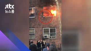 미 아파트 화재…거센 불길 피해 탈출한 고양이 / JT…