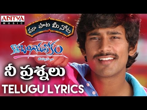 "Nee Prashnalu Full Song With Telugu Lyrics ||""మా పాట మీ నోట""