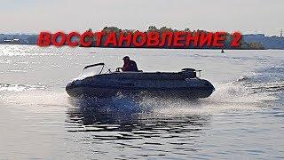 2 часть. Ремонт, восстановление ПВХ лодки Солар 520, мотор MERCURY 50 EO