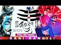 Download रानी रंगीली का सुपरहिट शिव भजन - महादेव - Mahadev - Rajsthani Dj Song 2018 - शिवरात्री SPECIAL MP3 song and Music Video