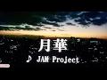 マチャ☆唄ってみた224♪月華/JAM Project♪