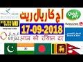 Saudi News -Today Saudi Riyal Exchange Rates (17.09.18)   India   Pakistan   Bangladesh   Nepal