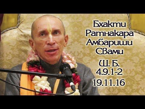 Шримад Бхагаватам 4.9.1-2 - Бхакти Ратнакар Амбариша Свами