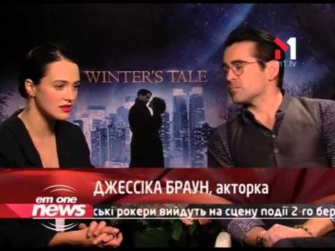 Колин Фаррелл Представил Фильм Любовь Сквозь Время - EmOneNews - 14.02.2014