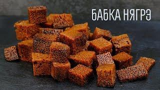 ЧУДЕСА на кухне – Самый ЗАВОРАЖИВАЮЩИЙ десерт Бабка Нягрэ! Молдавская черная бабка рецепт