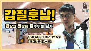 1/20(수) pm13:30 라이브 방송/갑질훈남 - …