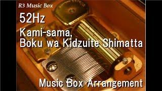 52Hz/Kami-sama, Boku wa Kidzuite Shimatta [Music Box] thumbnail